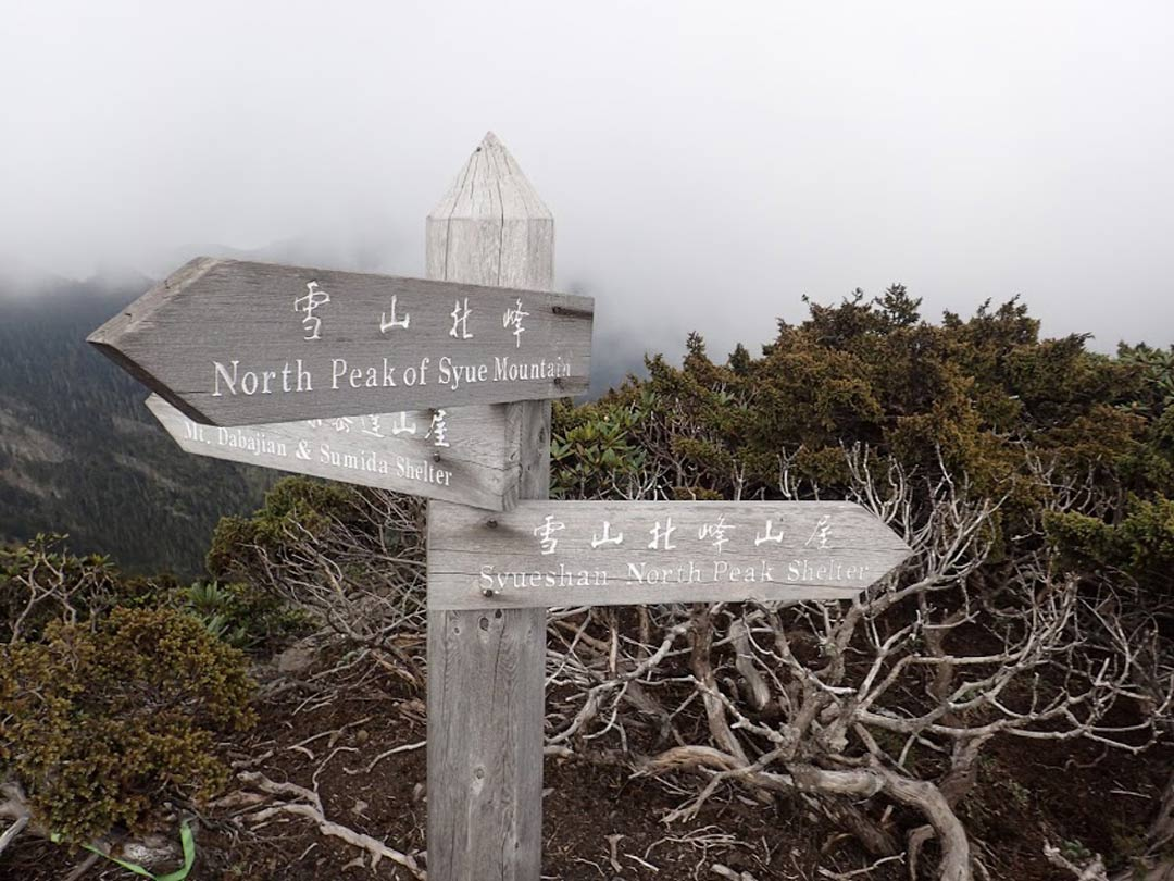 directions to Snow Mountain on the Holy Ridge Trail in Taiwan