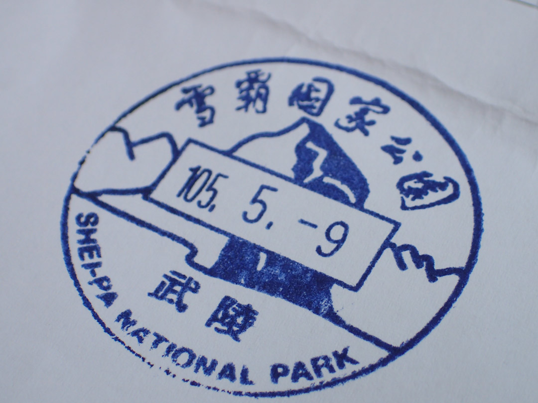 A close-up of the stamp we got.